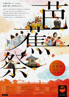Japanese poster design for a festivial with a cozy autumn feel and classic Japanese elements. Japan Design, Web Design, Graphic Design Layouts, Graphic Design Posters, Graphic Design Illustration, Layout Design, Dm Poster, Poster Layout, Poster Fonts