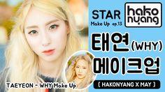 [ENG CC]K-Star Ep.13 태연 와이 커버 메이크업 튜토리얼 : TAEYEON - WHY Makeup Tutorial ...