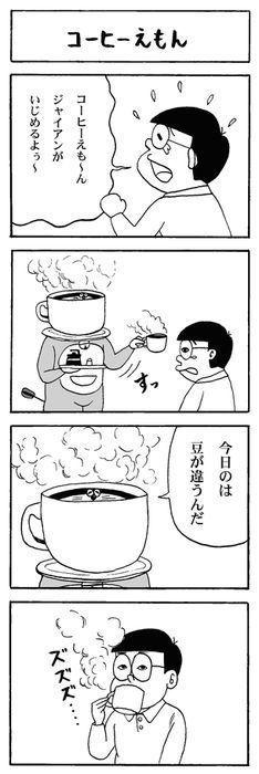 コーヒーえもん