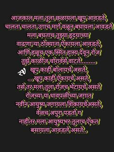 46 Best Marathi images in 2016   Marathi quotes, Quotes about