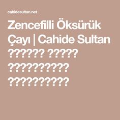 Zencefilli Öksürük Çayı | Cahide Sultan بِسْمِ اللهِ الرَّحْمنِ الرَّحِيمِ