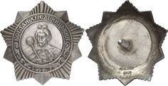 Part II: Russian Orders, Medals & Badges William Murdock Collection of Imperial Russian Orders & Medals Items from the late Mikhail Zinger Estate Selected USSR Rarities from an American Collection Major Collection of Soviet Law Enforcement Awards and Badges & Other Properties CIVIL WAR and SOVIET UNION ORDERS OF THE USSR Order of B | Lot 3144 | SIXBID.COM - Experts in numismatic Auctions Military Orders, Soviet Union, Rarity, Law Enforcement, Badges, Awards, Auction, American, Collection