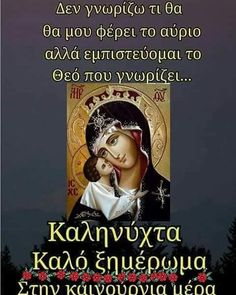 Greek Quotes, Good Morning Quotes, Good Night, Christianity, Wish, First Love, Prayers, Words, Instagram Posts