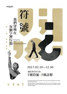 Behance :: 为您呈现 Graphic Design Posters, Graphic Design Typography, Graphic Design Illustration, Web Design, Layout Design, Book Cover Design, Book Design, Chinese Fonts Design, Chinese Posters