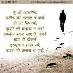 http://www.jagran.com/hindi-shayri.html