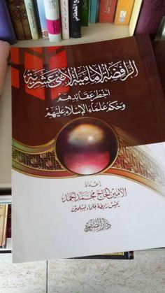 كتاب عن الشيعة