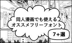商用利用OK!同人漫画でも使えるオススメフリーフォント7+選   いちあっぷ