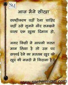 aaj maine seekha suvichar in hindi Chankya Quotes Hindi, Gita Quotes, Hindi Words, Karma Quotes, Reality Quotes, True Quotes, People Quotes, Apj Quotes, Anger Quotes