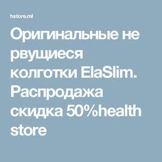 Оригинальные не рвущиеся колготки ElaSlim. Распродажа скидка 50%health store