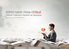 Зорко одно лишь сердце. #зорко #одно #сердце #самоеглавное #глаза #увидеть #АнтуандеСентЭкзюпери #мотивация #календарь2016 #календарь #цитаты #365day #уникальныйподарок #афоризмы #великиеслова #цитатокартинки #подарок #оригинальныйподарок #23февраля