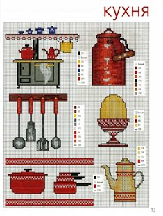 View album on Yandex. Cross Stitch Borders, Cross Stitch Designs, Cross Stitching, Cross Stitch Patterns, Embroidery Alphabet, Learn Embroidery, Cross Stitch Embroidery, Cross Stitch Kitchen, Tapestry Design