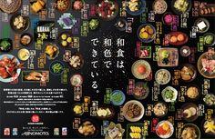 「和食は和色でできている。」新聞篇 2014年