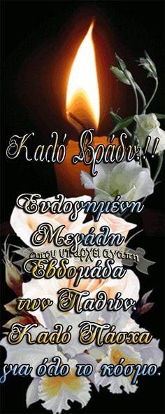 Saints, Prayers, Greek, Spirituality, Easter, Ideas, Easter Activities, Prayer, Spiritual