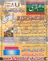 Read Online Ubqari Magazine March 2017 Free Download Ubqari Magazine March 2017 Read online Ubqari Magazine March 2017. Free Download Urdu Magazine in pdf.