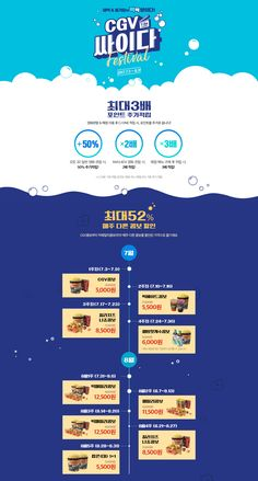 #2017년6월4주차 #CGV #CGV사이다 www.cgv.co.kr Web Design, Page Design, Graphic Design, Event Banner, Web Banner, Web Layout, Layout Design, Roll Up Design, Promotional Design