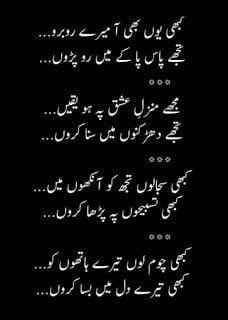 Urdu Quotes With Images, Love Quotes In Urdu, Urdu Love Words, Poetry Quotes In Urdu, Love Poetry Urdu, Qoutes, Allah Quotes, Dad Quotes, Poem Quotes