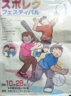 20121028三鷹市大沢スポレクフェスティバル