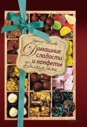 Скачивайте Зоряна Ивченко - Домашние сладости и конфеты. Делаем сами онлайн  и без регистрации!