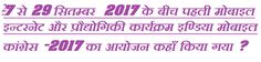 learns a2z current affairs  test quiz gk in hindi english  govt private job alert career : Current Affairs 2017- 2018 in hindi , करेंट अफेयर्...