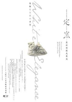 「定窯・優雅なる白の世界-窯址発掘成果展」大阪市立東洋陶磁美術館