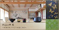 イベント情報◇『Project粋展 -日本のモノづくりの美しさを-』若き芸術作家による、新しい茶道具の在り方を発信する「project粋」。バラエティ豊かなジャンルから作家が集い、アートの要素を含んだお茶に関わる道具を中心に、本質の美を求めて競演します。日時:2015年11月4日(水)~10日(火) ※最終日は午後6時閉場 会場:銀座三越 7階 ギャラリー