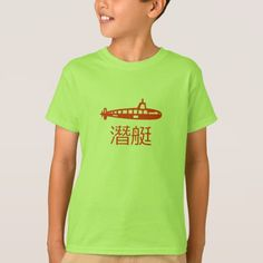 Submarine and Chinese word for Submarine T-Shirt - click/tap to personalize and buy Types Of T Shirts, Foreign Words, Chinese Words, Biggest Fears, Little Sisters, Funny Tshirts, T Shirts For Women, Mens Tops, Language