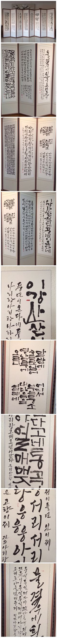 Korean Calligraphy by Byulsam - A eight-pane screen 'ARIRANG'