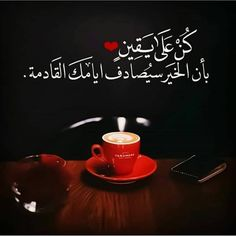 Beautiful Arabic Words, Arabic Love Quotes, Islamic Quotes, Islam In Hindi, History Of Islam, Islamic Cartoon, Quran Arabic, Islam For Kids, Asking For Forgiveness