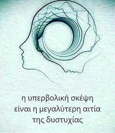 Overthinking is the biggest cause of unhappiness. Best Quotes, Love Quotes, Inspirational Quotes, Awesome Quotes, Positive Mindset, Positive Quotes, End Of Life Quotes, Emotional Pain, Magic Words