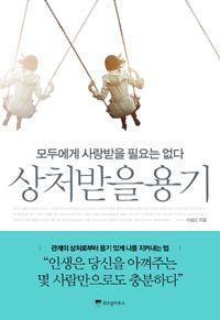 상처받을 용기/이승민 - KOR 189.22 LEE SEUNG-MIN 2014 [Feb 2015]