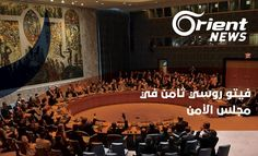 #مباشر   جلسة في مجلس الأمن  للتصويت على مشروع القرار الأمريكي البريطاني الفرنسي حول #سوريا #أورينت