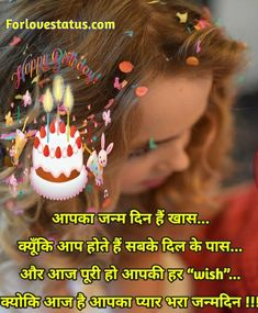 Top 10 Happy Birthday Status In Hindi Happy Birthday Status, Happy Birthday Love, Sister Birthday, Shayari In Hindi, Shayari Image, Birthday Images Hd, Status Hindi, Love Status, Romantic Love Quotes