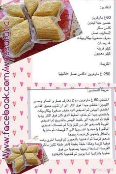 Réussi Tunisian Food, Food Humor, Funny Food, Oreo Cheesecake, Arabic Food, Smoothie Recipes, Peanut Butter, Biscuits, Bakery
