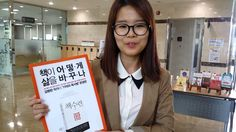 김병완작가의 책수련 책 독자 인터뷰 16