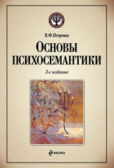 Основы психосемантики #книги, #книгавдорогу, #литература, #журнал, #чтение