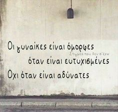 Speak Quotes, Poetry Quotes, Wisdom Quotes, Quotes Quotes, My Life Quotes, Relationship Quotes, Clever Quotes, Funny Quotes, Quotes Bukowski