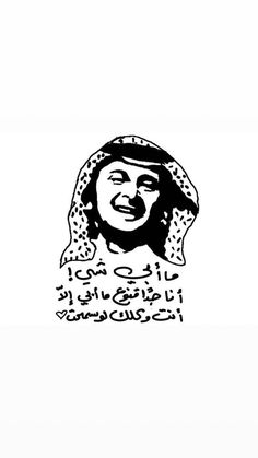 Arabic Funny, Funny Arabic Quotes, Cover Photo Quotes, Picture Quotes, Evil Eye Art, Coffee Cup Art, Commemorative Stamps, Love Quotes Wallpaper, Handwritten Quotes