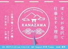 03 Japan Graphic Design, Japan Design, Graph Design, Web Design, Logo Design, Flyer And Poster Design, Flyer Design, Sale Banner, Web Banner