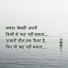 How is the sea supposed to cry its helplessness, when even after being so vast, it can't flow. Hindi Quotes Images, Shyari Quotes, Hindi Quotes On Life, Soul Quotes, Status Quotes, Strong Quotes, Wisdom Quotes, Words Quotes, Life Quotes
