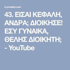 43. ΕΙΣΑΙ ΚΕΦΑΛΗ, ΑΝΔΡΑ; ΔΙΟΙΚΗΣΕ! ΕΣΥ ΓΥΝΑΙΚΑ, ΘΕΛΗΣ ΔΙΟΙΚΗΤΗ; - YouTube Youtube, Youtubers, Youtube Movies