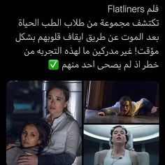 Movie To Watch List, Film Watch, Good Movies To Watch, Movie List, Bff Quotes, Funny Dating Quotes, Movie Quotes, Best Horror Movies, Scary Movies