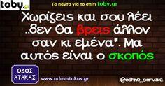 Χωρίζεις και σου λέει ο άλλος Kai, Greek Quotes, Out Loud, Cute Pictures, Crying, Jokes, Funny, Husky Jokes, Memes