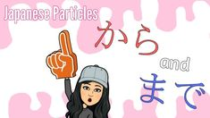 Japanese Particles からfrom and まで to⏰