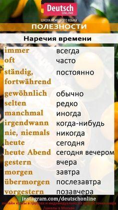 German Language Learning, Russian Language, Teaching English, Learn Russian, Learn German, Deutsch Language, German Grammar, English Vocabulary, New Words