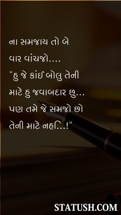 Gujarati Quotes - If not understandthan read it twice Papa Quotes, Epic Quotes, Badass Quotes, Lessons Learned In Life Quotes, Good Life Quotes, Good Quotes For Instagram, Positive Attitude Quotes, Good Morning Inspirational Quotes, Gujarati Quotes