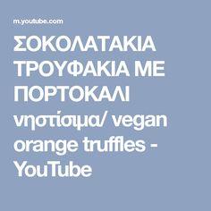ΣΟΚΟΛΑΤΑΚΙΑ ΤΡΟΥΦΑΚΙΑ ΜΕ ΠΟΡΤΟΚΑΛΙ νηστίσιμα/ vegan orange truffles - YouTube Vegan Truffles, Youtube, Orange, Youtubers, Youtube Movies
