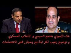 قبل الاحداث بسنة ونصف علاء الاسواني يفضح السيسي والانقلاب العسكري وكيف ت...