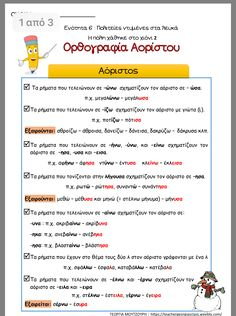 Learn Greek, Greek Language, Free To Use Images, School Staff, School Lessons, Dyslexia, Kids Corner, Special Education, Teaching Kids