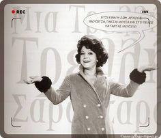 Funny Greek, Mel Gibson, Greek Quotes, Old Movies, Just For Fun, Tango, Cinema, Jokes, Sayings