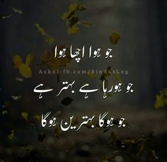 In shaa Allah Allah Quotes, Muslim Quotes, Religious Quotes, Urdu Quotes, Poetry Quotes, Wisdom Quotes, Quotations, Life Quotes, Qoutes